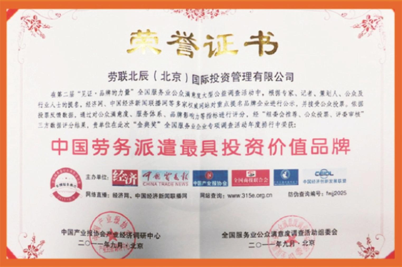 中国人力资源服务连锁十大推动力创新人物